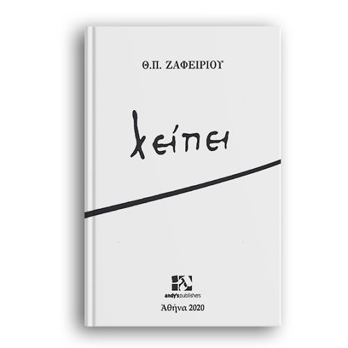 """""""Λείπει"""" το νέο βιβλίο του Θεόδωρου Π. Ζαφειρίου κυκλοφορεί  από τις Εκδόσεις Andy's Publishers"""