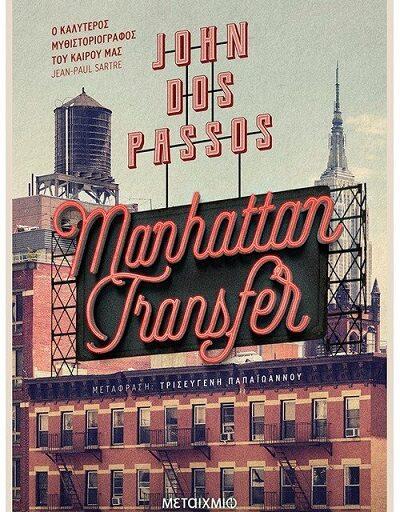 """Manhattan transfer"" το βιβλίο του John Dos Passos κυκλοφορεί από τις Εκδόσεις Μεταίχμιο"