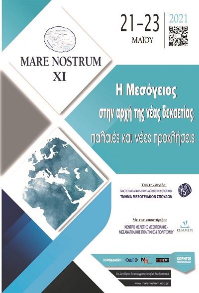 Πρόσκληση ενδιαφέροντος για συμμετοχή στο φοιτητικό συνέδριο MARE NOSTRUM XI