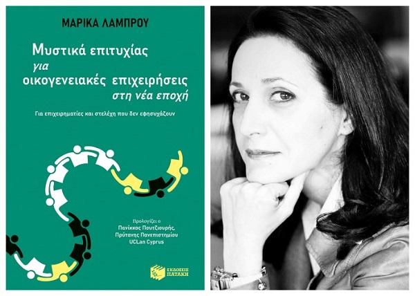 Παρουσίαση του βιβλίου της Μαρίκας Λάμπρου από τις Εκδόσεις Πατάκη και τα βιβλιοπωλεία Ευριπίδης