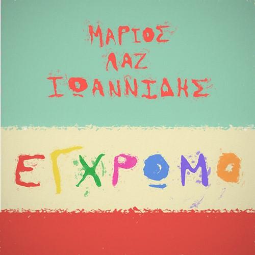 """""""Έγχρωμο"""" το νέο single του Μάριου Λαζ Ιωαννίδη κυκλοφορεί ψηφιακά"""
