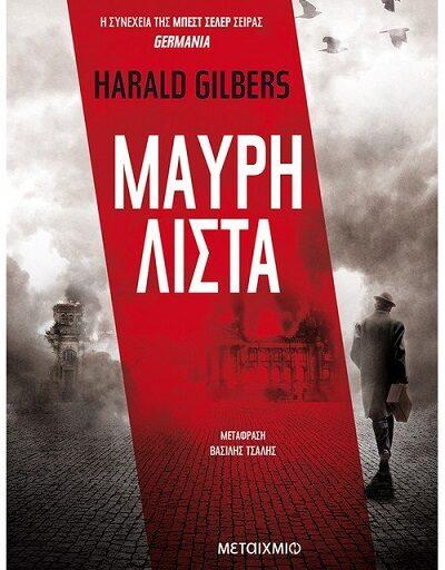 """""""Μαύρη λίστα"""" το βιβλίο του Herald Gilbers κυκλοφορεί από τις Εκδόσεις Μεταίχμιο"""