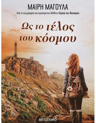 """""""Ως το τέλος του κόσμου"""" το βιβλίο της Μαίρης Μαγουλά κυκλοφορεί από τις Εκδόσεις Μεταίχμιο"""