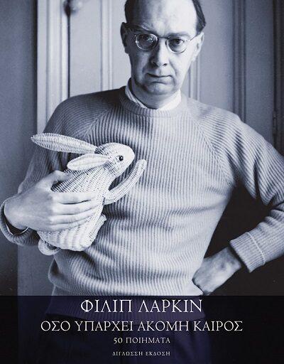 """""""Όσο υπάρχει ακόμη καιρός"""" το βιβλίο του Φίλιπ Λάρκιν κυκλοφορεί από τις Εκδόσεις Πατάκη"""
