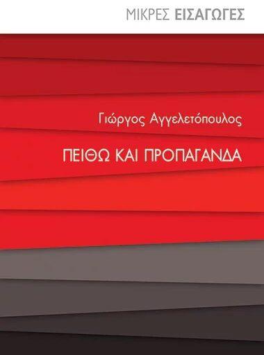 """""""Πειθώ και προπαγάνδα"""" το βιβλίο του Γιώργου Αγγελόπουλου κυκλοφορεί από τις Εκδόσεις """"Παπαδόπουλος"""