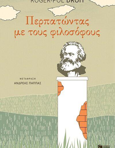 """""""Περπατώντας με τους φιλοσόφους"""" το βιβλίο του Roger Pol Droit κυκλοφορεί από τις Εκδόσεις Πατάκη"""