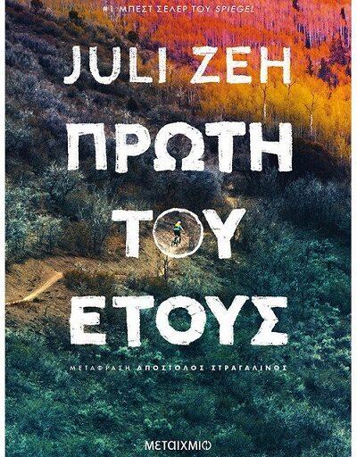 """""""Πρώτη του έτους"""" το βιβλίο της Juli Zeh κυκλοφορεί από τις Εκδόσεις Μεταίχμιο"""