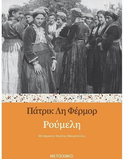 """""""Ρούμελη"""" το βιβλίο του Πάτρικ Λη Φέρμορ κυκλοφορεί από τις Εκδόσεις Μεταίχμιο"""