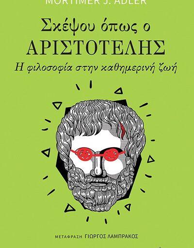 """""""Σκέψου όπως ο Αριστοτέλης"""" το βιβλίο του Mortimer J. Adler κυκλοφορεί από τις Εκδόσεις Πατάκη"""