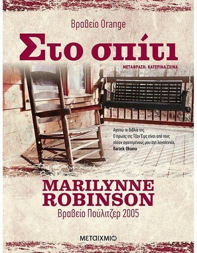"""""""Στο σπίτι"""" το βιβλίο της Marilynne Robinson κυκλοφορεί από τις Εκδόσεις Μεταίχμιο"""