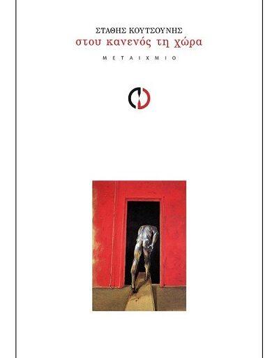 """""""Στου κανενός τη χώρα"""" η ποιητική συλλογή του Στάθη Κουτσούνη κυκλοφορεί από τις Εκδόσεις Μεταίχμιο"""