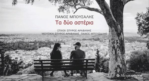 """""""Τα δύο αστέρια"""" το νέο single του Πάνου Μπούσαλη κυκλοφορεί από τις Εκδόσεις Μετρονόμος"""