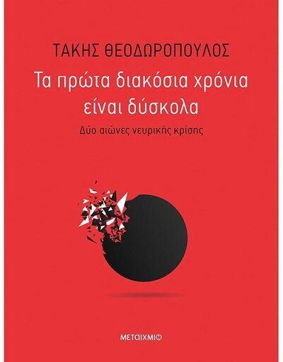 """""""Τα πρώτα διακόσια χρόνια είναι δύσκολα"""" το βιβλίο του Τάκη Θεοδωρόπουλου κυκλοφορεί από τις Εκδόσεις Μεταίχμιο"""