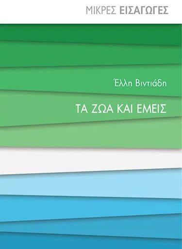 """""""Τα ζώα κι εμείς"""" το βιβλίο της Έλλης Βιντιάδη κυκλοφορεί από τις Εκδόσεις Παπαδόπουλος"""