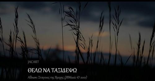 """""""Θέλω να ταξιδέψω"""" το παρθενικό single των Jacart εν αναμονή του 1ου τους ablum με τίτλο """"Σταγόνες της βροχής"""""""
