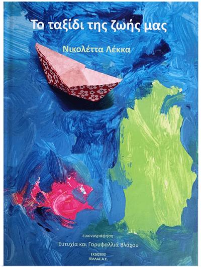 """""""Το ταξίδι της ζωής μας"""" το βιβλίο της Νικολέττας Λέκκα κυκλοφορεί από τις Εκδόσεις ΓΕΛΛΑΣ"""