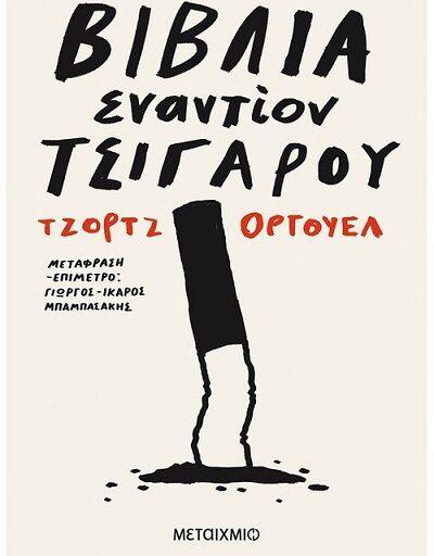 """""""Βιβλία εναντίον τσιγάρου"""" το βιβλίο του George Orwell κυκλοφορεί από τις Εκδόσες Μεταίχμιο"""