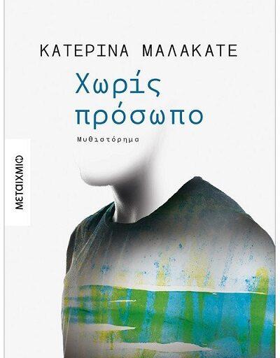 """""""Χωρίς πρόσωπο"""" το βιβλίο της Κατερίνας Μαλακατέ κυκλοφορεί από τις Εκδόσεις Μεταίχμιο"""