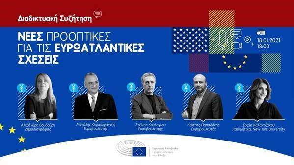 """""""Νέες προοπτικές για τις ευρωατλαντικές σχέσεις"""" οι ευρωβουλευτές συζητούν στις 18 Ιανουαρίου στις 18:00"""