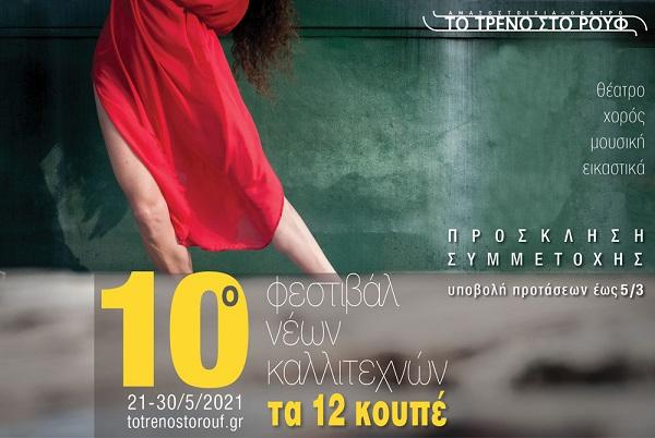 """10ο Φεστιβάλ Νέων Καλλιτεχνών """"Τα 12 Κουπέ"""" πρόσκληση συμμετοχής καλλιτεχνών"""