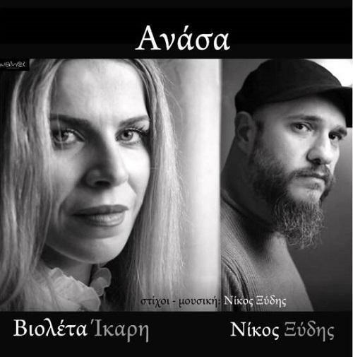 """""""Ανάσα"""" νέο single από την Βιολέτα Ίκαρη εν αναμονή του νέου της album"""