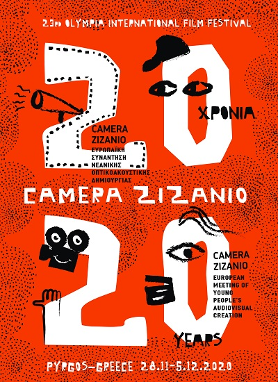 """""""20 χρόνια Camera Zizanio- 10 χρόνια Mythos Project"""" την Πέμπτη 25 Φεβρουαρίου"""