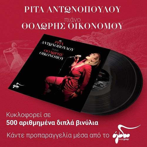 Εξασφαλίστε το διπλό LP της Ρίτας Αντωνοπούλου