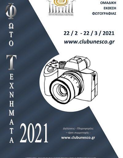 """""""Φωτο-Τεχνήματα 2021"""" ανοιχτή πρόσκληση σε φωτογράφους για συμμετοχή"""