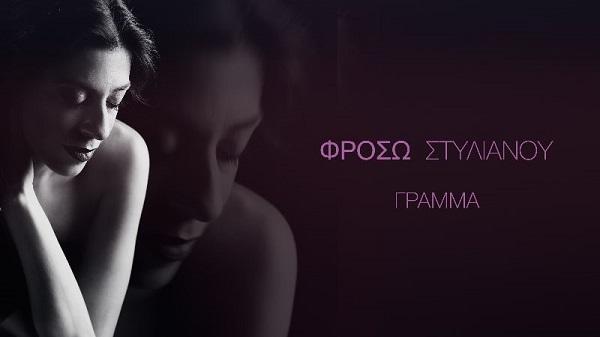 """""""Γράμμα"""" το νέο single της Φρόσως Στυλιανού κυκλοφορεί ψηφιακά"""