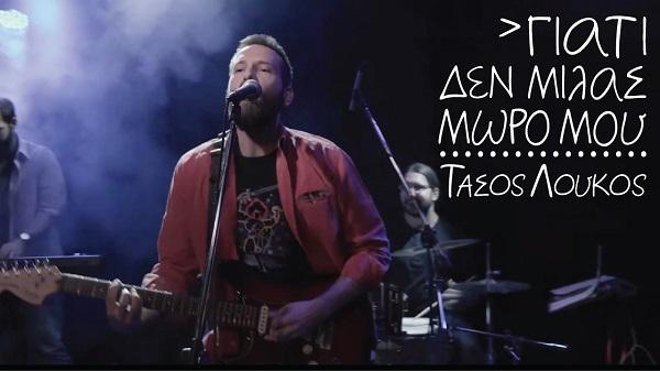 """""""Γιατί δεν μιλάς μωρό μου"""" νέο single από τον Τάσο Λούκο κυκλοφορεί ψηφιακά"""