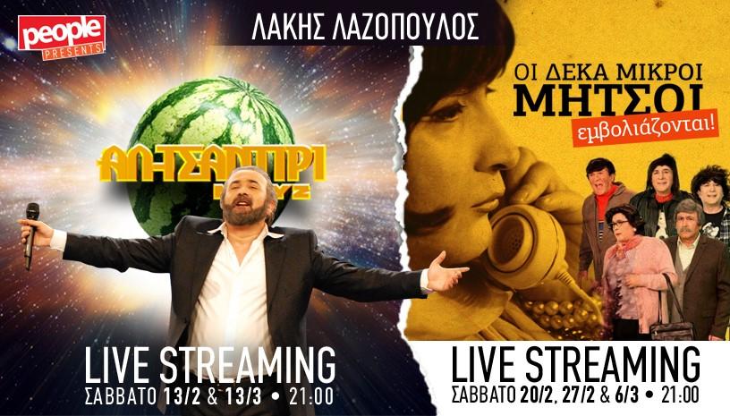 """""""Αλ Τσαντίρι Νιουζ + Οι δέκα μικροί Μήτσοι"""" 5 live streaming εκπομπές από τον Λάκη Λαζόπουλο"""