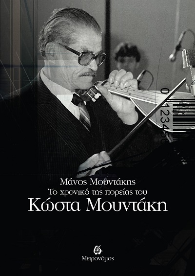 """""""Το χρονικό της πορείας του Κώστα Μουντάκη"""" το album του Μάνου Μουντάκη κυκλοφορεί από τις Εκδόσεις Μετρονόμος"""