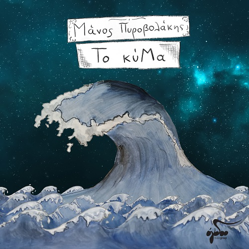 """""""Το κύμα"""" το νέο single του Μάνου Πυροβολάκη κυκλοφορεί από το Ogdoo music group"""