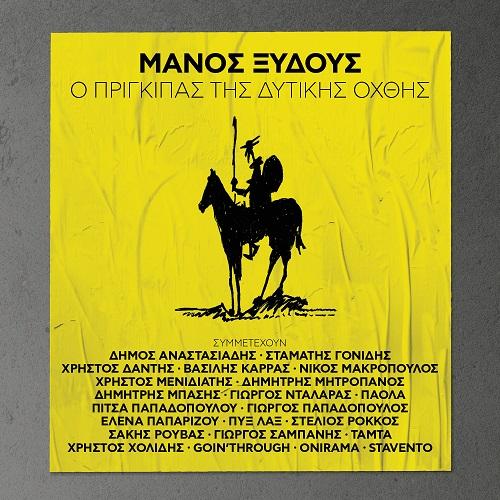 """""""Ο πρίγκιπας της δυτικής όχθης"""" το album του Μάνου Ξυδούς κυκλοφορεί από την MINOS EMI"""