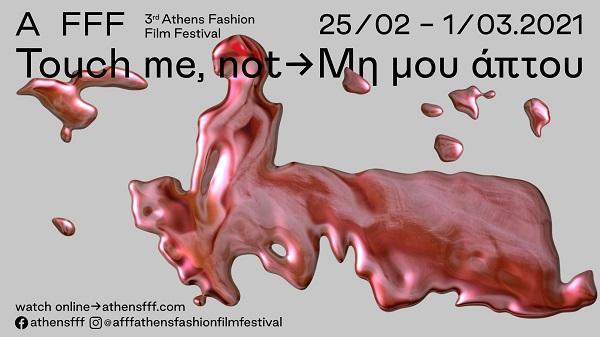 3o Athens Fashion Film Festival από την Πέμπτη 25 Φεβρουαρίου μέχρι την Δευτέρα 1η Μαρτίου