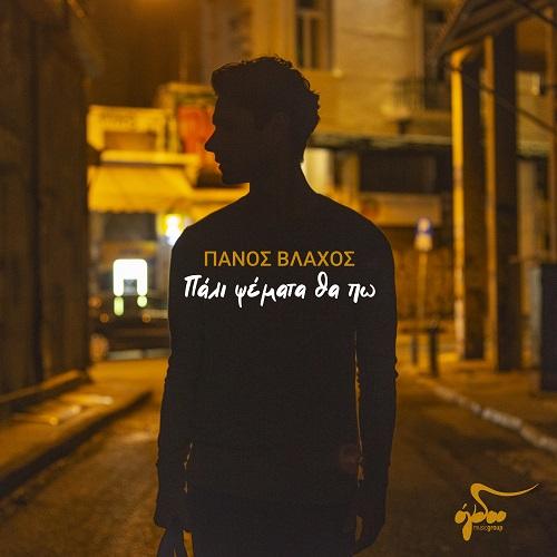 """""""Πάλι ψέματα θα πω"""" το νέο single του Πάνου Βλάχου κυκλοφορεί από το Ogdoo music group"""
