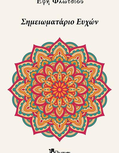 """""""Σημειωματάριο Ευχών"""" το βιβλίο της Έφης Φλωτσίου κυκλοφορεί από τις Εκδόσεις Φίλντισι"""