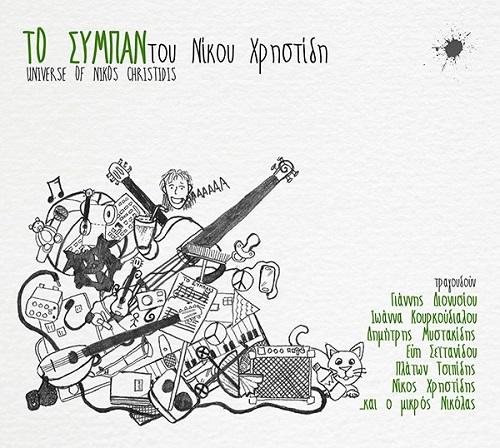 """""""Το σύμπαν"""" νέο album από τον Νίκο Χρηστίδη κυκλοφορεί από την Aganda music productions"""