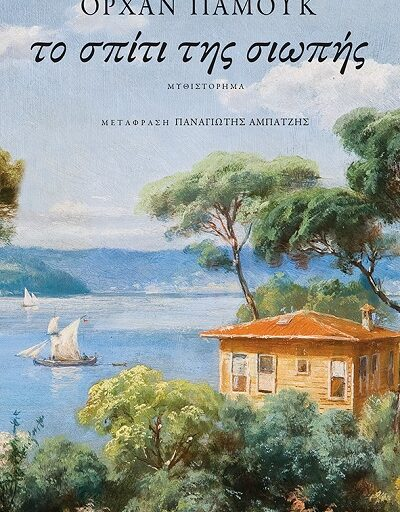 """""""Το σπίτι της σιωπής"""" το βιβλίο του Ορχάν Παμούκ κυκλοφορεί από τις Εκδόσεις Πατάκης"""