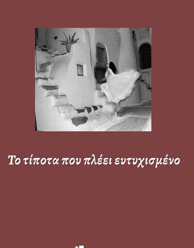"""""""Το τίποτα που πλέει ευτυχισμένο"""" το βιβλίο της Κατίνας Μέτσιου κυκλοφορεί από τις Εκδόσεις Φίλντισι"""