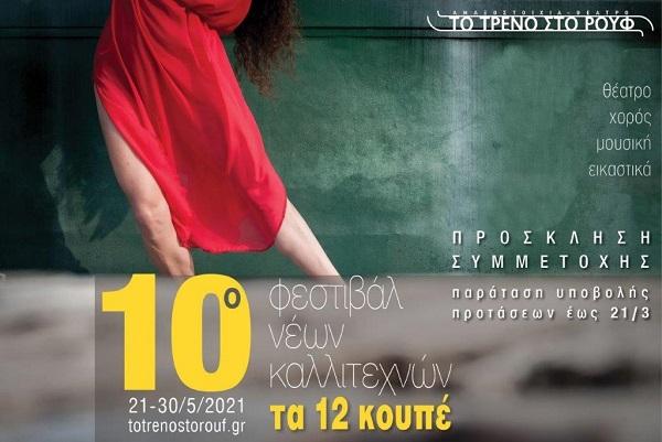 """Παράταση υποβολής προτάσεων για το 10ο Φεστιβάλ Νέων Καλλιτεχνών """"Τα 12 Κουπέ"""" μέχρι την Κυριακή 21 Μαρτίου"""