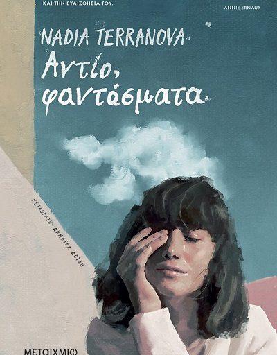 """""""Αντίο φαντάσματα"""" το βιβλίο της Nadia Terranova κυκλοφορεί από τις Εκδόσεις Μεταίχμιο"""