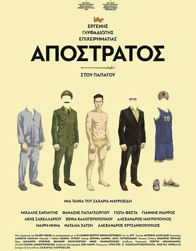 """""""Ο Απόστρατος"""" η ταινία του Ζαχαρία Μαυροειδή διαθέσιμη online στο viva.gr από τις 19 μέχρι τις 31 Μαρτίου"""