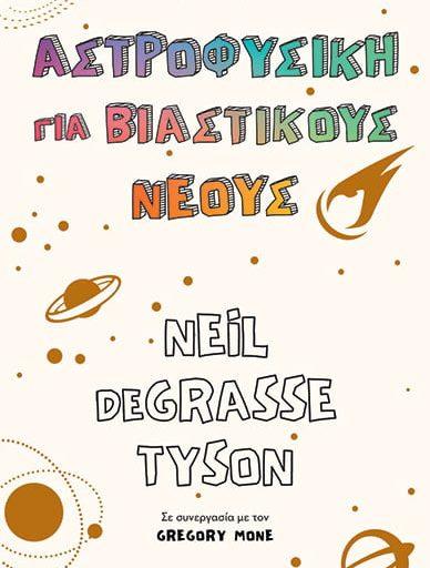 """""""Αστροφυσική για βιαστικούς νέους"""" το βιβλίο του Neil de Grasse Tyson κυκλοφορεί από τις Εκδόσεις Παπαδόπουλος"""