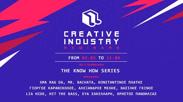 Ενδυνάμωση καλλιτεχνών από καλλιτέχνες και επαγγελματίες της μουσικής βιομηχανίας