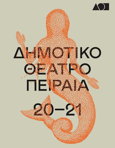 """""""Αφηγήσεις"""" 11 λογοτεχνικά ταξίδια στο dithepi.gr και στο Δημοτικό Ραδιόφωνο Πειραιά από την Κυριακή 14 Μαρτίου"""