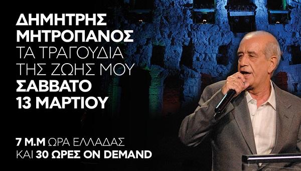 """""""Τα τραγούδια της ζωής μου"""" live streaming με αφορμή τα 9 χρόνια από την απώλεια του Δημήτρη Μητροπάνου"""