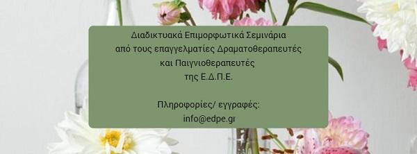 Webinars από την Ένωση Δραματοθεραπευτών και Παιγνιοθεραπευτών Ελλάδος. Πλήρες πρόγραμμα