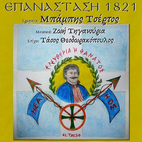 """""""Επανάσταση 1821 - Ζήτω η Ελευθερία"""" με τον Μπάμπη Τσέρτο σε μουσική Ζωής Τηγανούρια"""