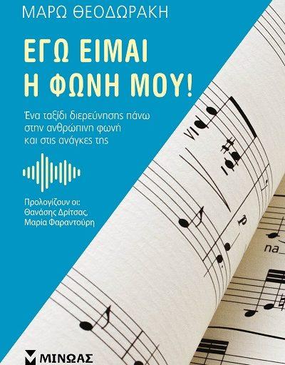 """""""Εγώ είμαι η φωνή μου"""" το βιβλίο της Μάρως Θεοδωράκη κυκλοφορεί από τις Εκδόσεις Μίνωας"""